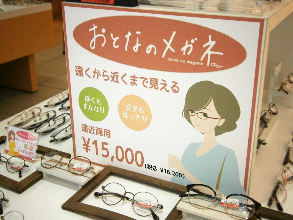 メガネ 安い 東京 江戸川区