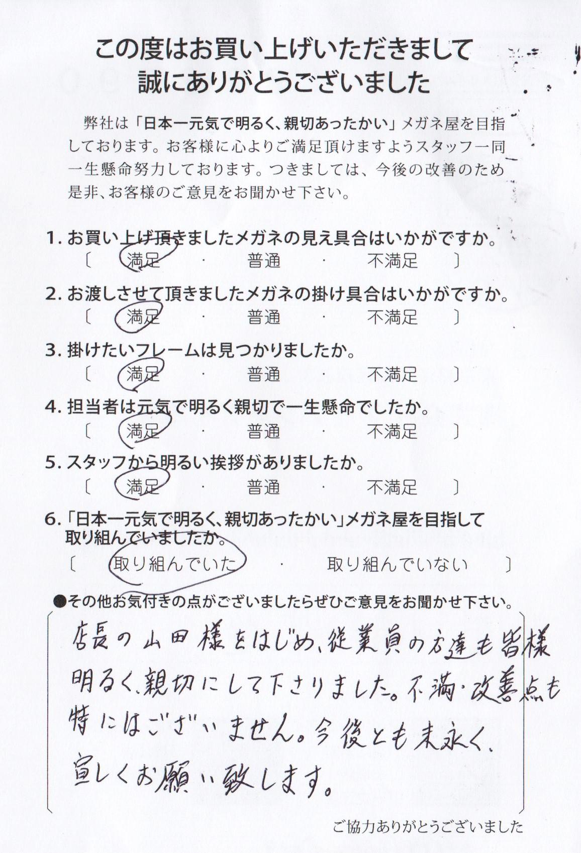 店長の山田様をはじめ、従業員の方たちも皆様明るく、親切にして下さりました。不満・改善点も特にはございません。今後とも末永くよろしくお願いいたします。