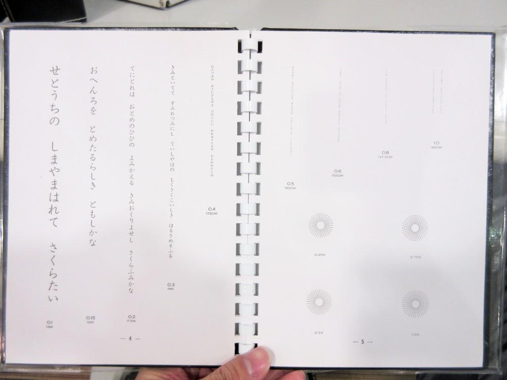 視力検査 江戸川区 船堀