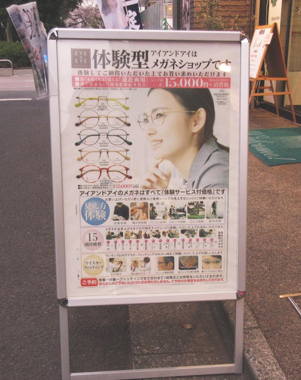 東京都 江戸川区 船堀 視力検査 パーソナルカラー診断 コンタクトレンズ
