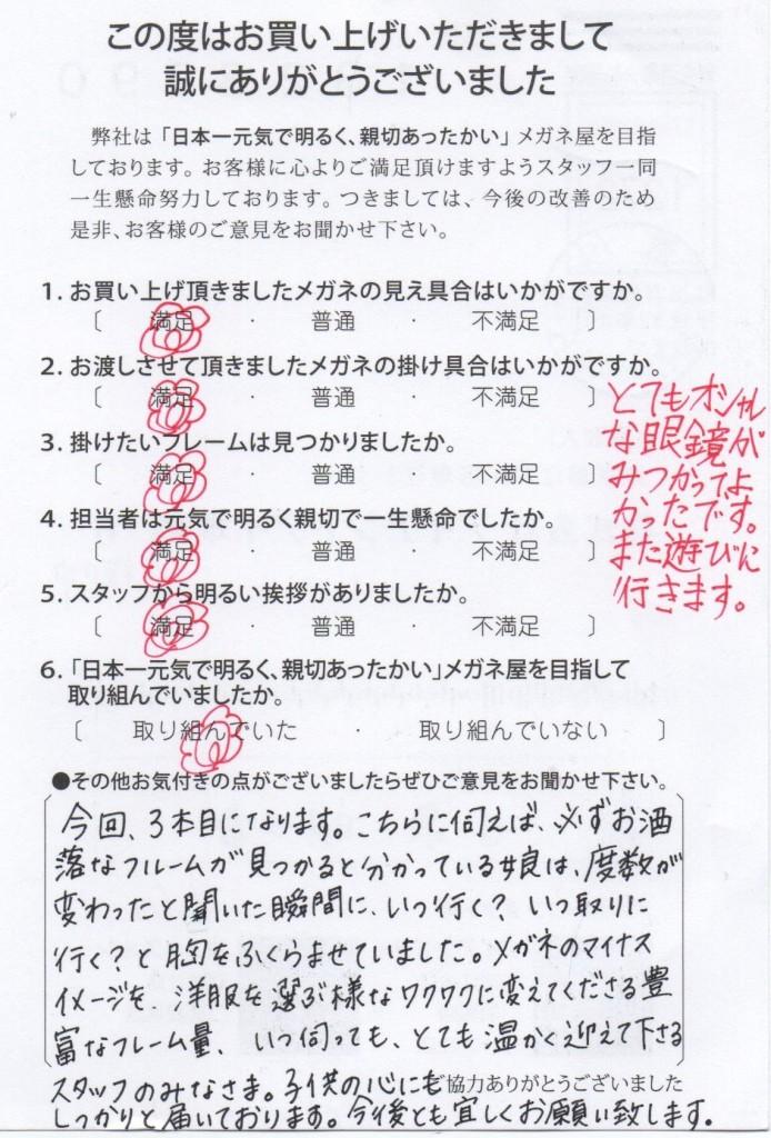 子供眼鏡 クチコミ 評判 東京 江戸川区 子供メガネ