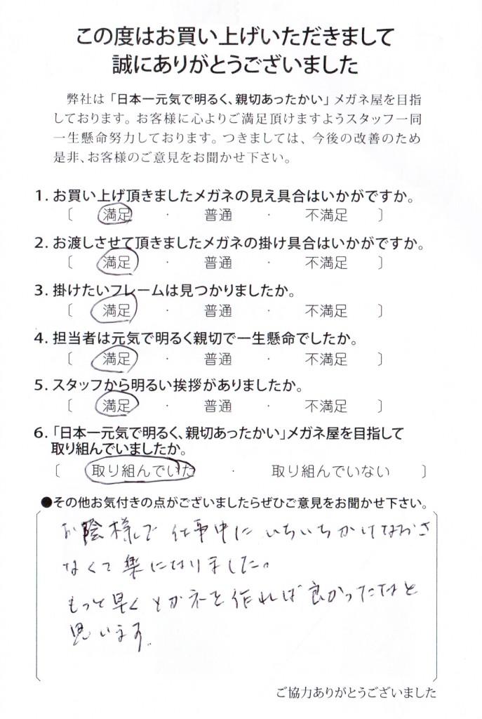 視力検査 東京 江戸川区 船堀 口コミ