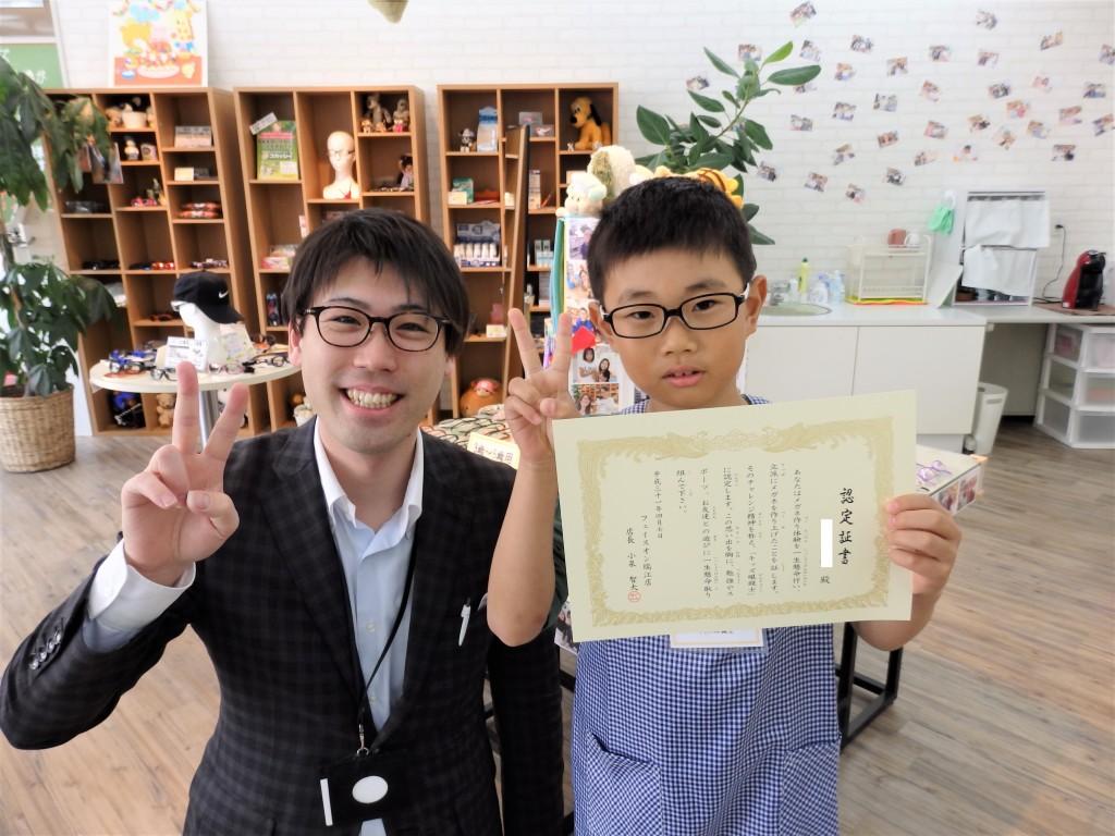 子供メガネ 子供眼鏡 東京都 江戸川区 トマトグラッシーズ