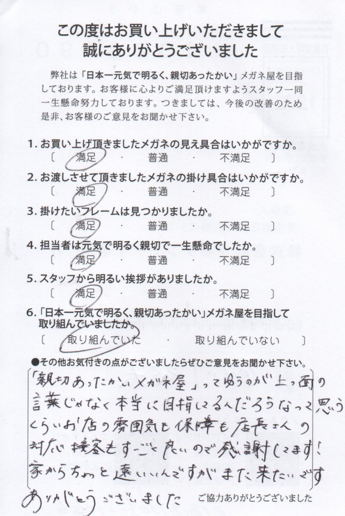 子供眼鏡 子供メガネ こどもメガネ 東京都 江戸川区 口コミ 評判