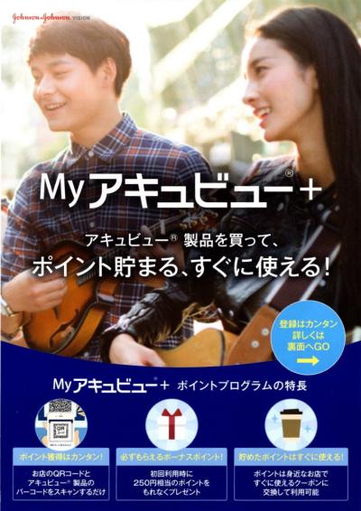 武蔵野市 武蔵境 アキュビュー コード コンタクト マイアキュビュープラス 1