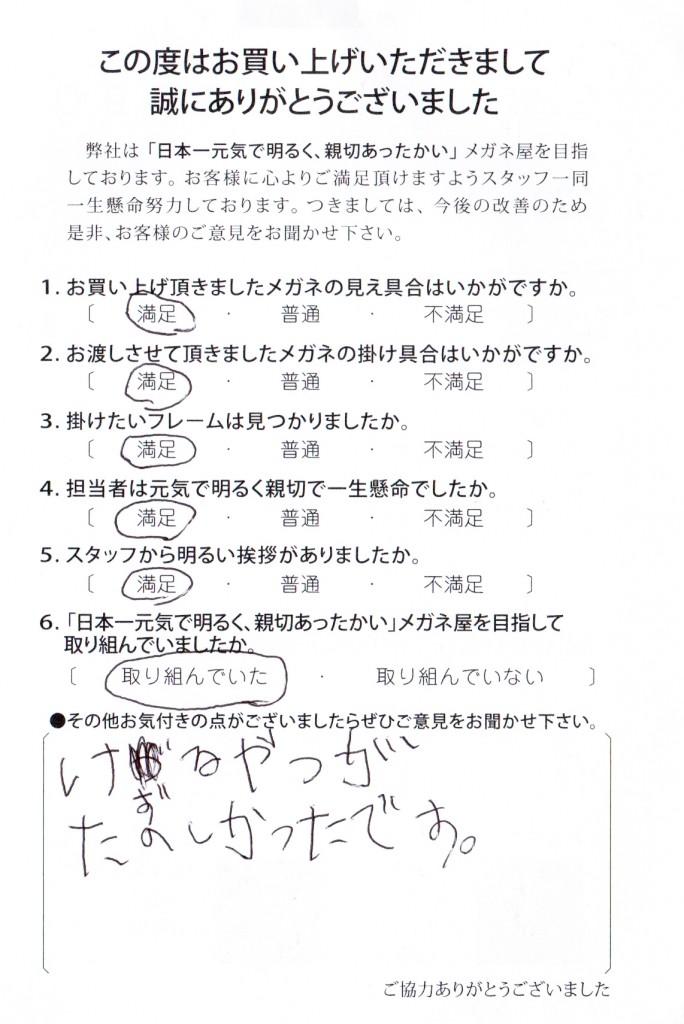 視力検査 東京 江戸川区 船堀 子供メガネ メガネ作り体験