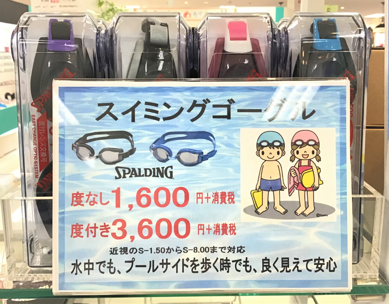 武蔵野市 武蔵境 眼鏡 口コミ 評判 水中 ゴーグル スイミング 度付き 度無し