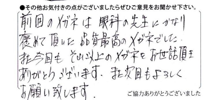 メガネブログ お客様の声 車の免許更新 江戸川