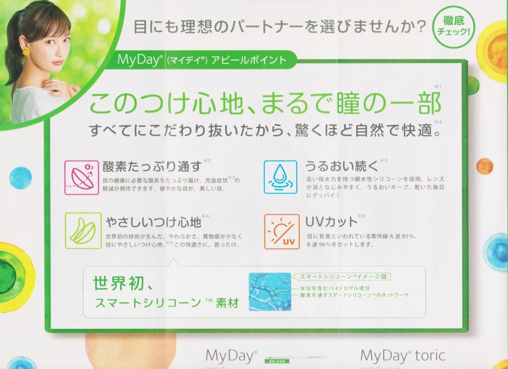 MyDay コンタクトレンズ 東京都 江戸川区 船堀 視力検査