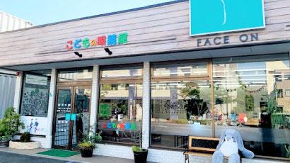 FaceOn瑞江店の画像02