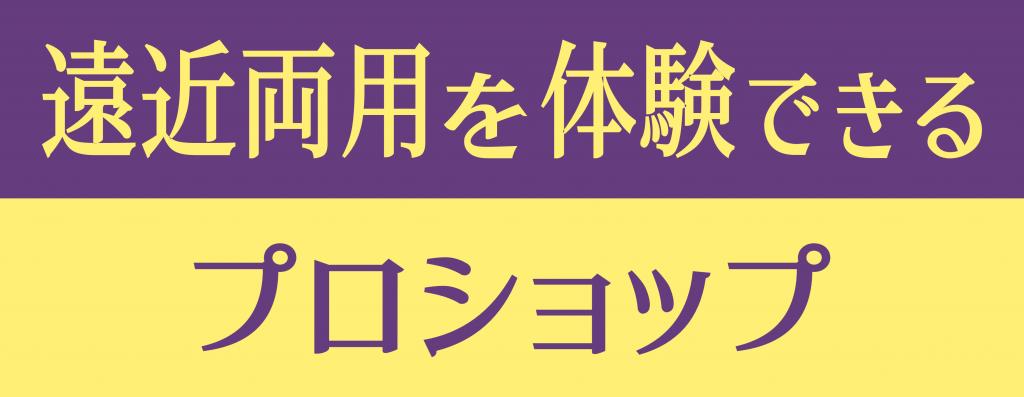 東京 一之江 メガネ