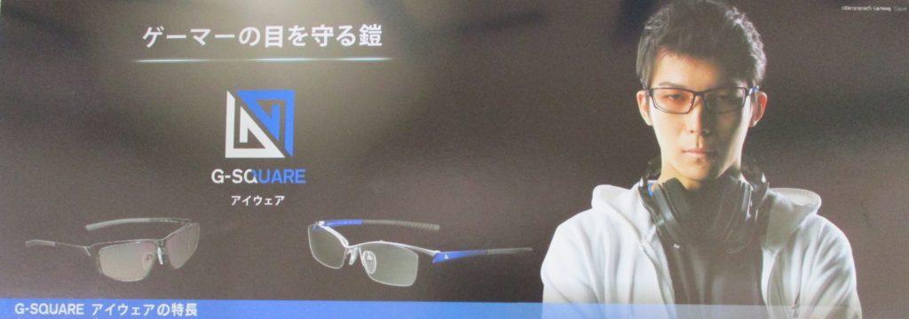 ゲーム,G-SQUARE,東京,江戸川区,取扱店